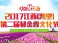 南昌湾里欢乐葵园,村游网带你去那边看郁金香展!
