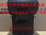 红岩杰狮C100新金刚自卸车空气滤清器沙漠滤改装油滤总成