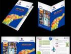 曲靖宣传页设计制作|云南专业的宣传单设计公司