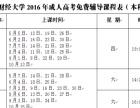 珠海成人高考-广东财经大学专升本