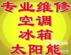 江宁金宝制冷维修冰箱/洗衣机/热水器太阳能/空调移机