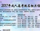 杭州2017年成人高考什么条件报名考试科目有哪些