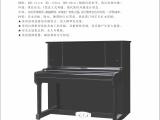 英国沃姆斯坦钢琴诚邀全国各地区代理商合作伙伴