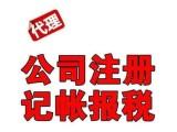 济南全市提供工商注册,代理记账,商标注册等业务