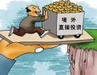 代办全国境外投资备案海外投资
