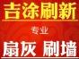 广州专业扇灰 刷墙,旧墙翻新,办公室装修,刷漆,刮腻子