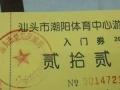 潮阳体育中心游泳票