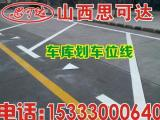 太原晋中榆次平遥大同长治忻州停车场车位划线划车位箭头热熔划线