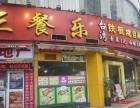 台湾三餐〗乐快餐加盟 三餐乐连锁加盟