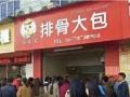 三明包子店加盟 1日3餐经营 10个系列 日入2千