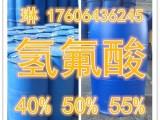 山东氢氟酸出厂价格 优质氢氟酸多少钱一吨