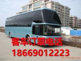 乘车贵阳到如东县卧铺客车咨询+客车时刻表及票价查询