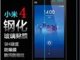 厂家直销小米手机钢化膜 小米4钢化玻璃膜 防爆膜 手机贴膜批发
