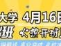 镇江太奇18年公益课堂4月等你来