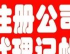 南京疑难核名、国家工商总局核名、公司注册、商标注册
