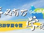 天津环球教育游学夏令营