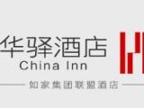 華驛酒店加盟
