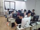 电脑培训班,会计,设计,松江茸学教育,全日制白班,晚班