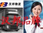 上海到新疆乌鲁木齐精准卡班运输