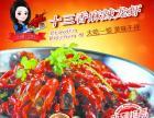 桂林麻辣小龙虾、风味牛肉干、凉拌鸡爪免费送货