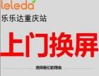 重庆乐视手机维修更换屏幕