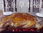 【石大厨碳烤羊腿技术】加盟官网/加盟费用/项目详情