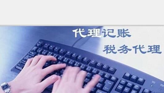 潍坊会计公司 山东代理记账价格
