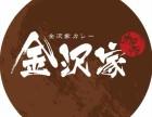 北京有金沢家咖喱加盟店吗?开一家金沢家咖喱加盟店需要多少钱?