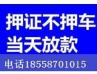 福州微贷网押证不押车贷款