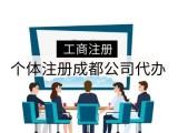 成都公司注册 代理记账 公司注销变更 工商代办