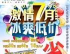 安阳奥美广告 激情7月 冰爽低价