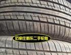 新乐市出售二手轮胎
