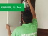 专业甲醛检测公司 室内空气净化治理 装修除甲醛异味