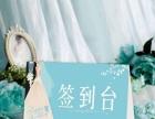 珠海婚庆用品布置_珠海婚礼价格_珠海花田禧事
