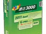 速达3000 速达软件 速达进销存软件 企业管理软件 嘉兴速达软