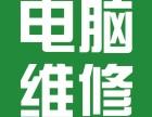 闵行新龙路 七宝 中春路 中宜路电脑上门维修装系统