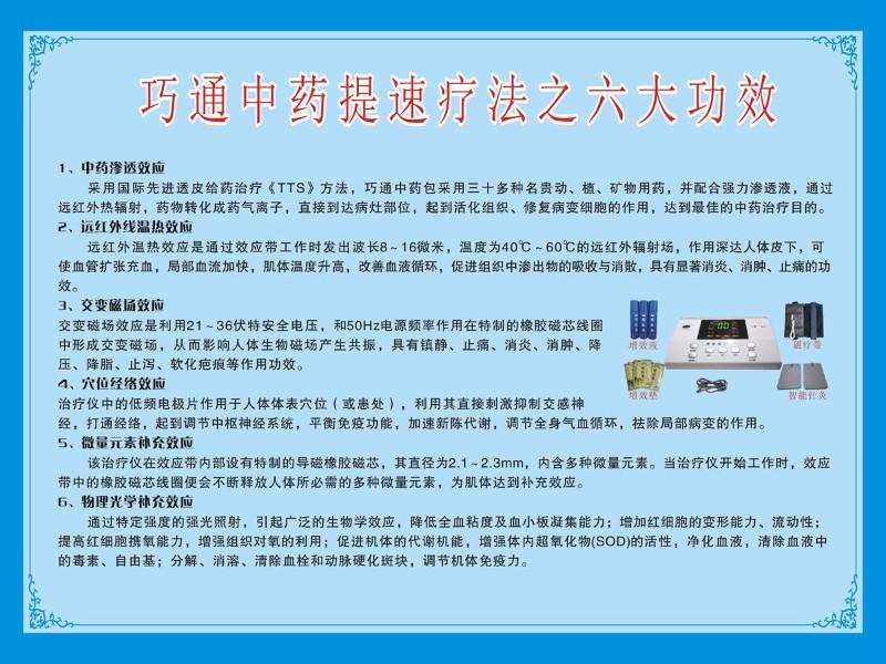 巧通中药提速多功能治疗仪增效垫增效液全国招商加盟