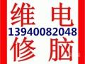 13940082048沈阳大东沈河上门维修电脑系统不亮没反应