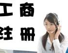 公司注册 变更 注销 资质 商标 代理记账