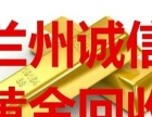 天水市高价回收黄金铂金,钻戒,金条,金币