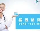 做了这个可以让人活到120岁 基因检测招商