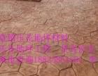 压花透水水泥密封固化剂环氧金刚砂等地坪施工队