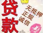 扬州维扬凭身份证贷款/当场写借条拿钱/利息低零用贷