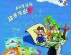 4D儿童早教绘本