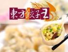 北京东方饺子王加盟-东方饺子王加盟费多少钱,加盟条件,电话