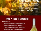 澳大利亚轩奈葡萄酒加盟 名酒 投资金额 1-5万元