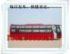 温岭到武汉的大巴车 长途客车(直达客