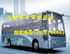 东莞到南京汽车长途客车13928744443--随车咨询