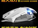 专业LOL游戏鼠标 电竞cf游戏鼠标 纯