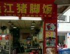 隆江猪脚饭店转让
